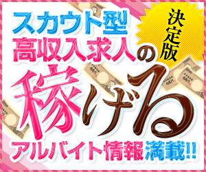 東京のお金を稼ぎたい女の子に外見不問のお触りパブ求人を紹介