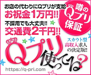 新大阪 前払いに対応してくれるオナクラ店の求人を紹介